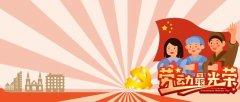 劳动节快乐 | 新时代劳动教育的内涵、特征与价